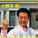 小野寺昭 若い頃は太陽にほえろで殿下の愛称で知られてたが現在は?